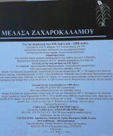 ΜΕΛΑΣΑ  ΖΑΧΑΡΟΚΑΛΑΜΟΥ