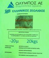 ΖΕΟΛΙΘΟΣ  -20μ υπέρλεπτη πούδρα Ελληνικής προέλευσης (ΟΛΥΜΠΟΣ)